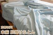 京都西川本麻肌掛けふとんシングルサイズご家庭で洗える生地麻100%中綿麻100%夏に最適クール冷たい肌触りひえひえ寝具天然素材