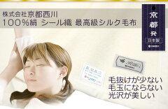 京都西川 シール織り 最高級シルク毛布シングルサイズ天然素材シルク100%【RCP】P06Dec14