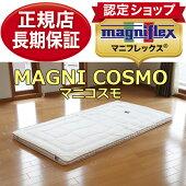 【マニフレックス認定ショップ】長期保証マニフレックスマニコスモシングルサイズ使い方自在のベッドタイプ・レイ