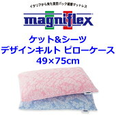 【マニフレックス認定ショップ】マニフレックスピローケースデザインキルトW75×D49cm医療用脱脂綿をガーゼで包んだピローケース枕カバー脱脂綿ガーゼピローグランデエアトスカーナ