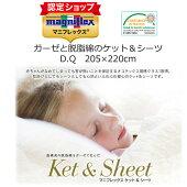 マニフレックスケット&シーツ医療用脱脂綿をガーゼで包んだD・Qサイズ205cm×220cm綿100%のガーゼと綿100%の脱脂綿