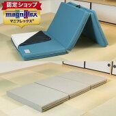 マニフレックスメッシュウィング日本限定商品三つ折りタイプイタリア生まれの体圧分散マットレスシングルサイズ
