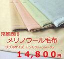 京都西川 ローズメリノ毛布 ダブルサイズ 【送料無料】西川 ウール毛布 ダブル ご家庭で洗濯できるウール100%毛布