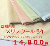 ウールを超えたウールハイグレードな寝心地京都西川ローズメリノ毛布シングルサイズ1.4kg