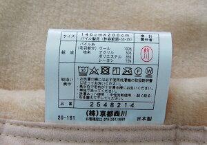 西川ローズメリノ毛布【京都西川】シングルサイズ140cm×200cm西川毛布1.2kgウール毛布[ピンク/ブルー/ベージュ]日本製