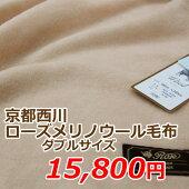西川ローズメリノ毛布【京都西川】ダブルサイズ180cm×200cm西川毛布ウール毛布[ベージュ]日本製