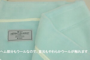 京都西川ローズメリノ毛布ウールを超えたウールハイグレードな寝心地ローズメリノウール毛布シングルサイズ【送料無料】
