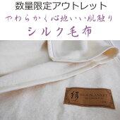 シルク毛布日本製最高級シルク毛布シングル毛布暖か毛布ブランケット掛け毛布数量限定アウトレット