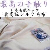 シルク毛布日本毛織最高級シルク毛布シングルニッケ毛布日本製暖か毛布ブランケット掛け毛布