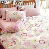 西川mee27ピローケース43×63cm【メール便で送料無料】