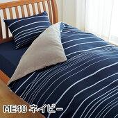 西川mee59ピローケース43×63cm【メール便で送料無料】