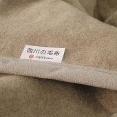 西川「繊維の宝石」カシミヤ毛布5076カシミヤ100%シングルサイズ1.3kg【送料無料】