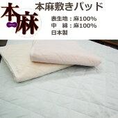 本麻敷きパッドシングルサイズ生地:麻100%中綿:麻100%夏に最適クール冷たい肌触りひえひえ寝具天然素材日本製ご家庭で洗えますピンク/ブルー/アイボリー