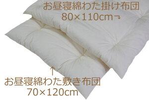 お昼寝布団お昼寝掛けふとん天然素材綿わた100%でお作りします。80×110cm