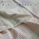 西川 オーガニックタオルケット シングル140×190cm 日本製 綿100% 西川コットンファーム 化学肥料、農薬を使わないオーガニックコットン使用