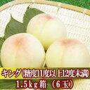 岡山産 白桃 光センサー選別品:キング[糖度11度以上12度...