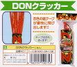 DONクラッカーテープの色黄・緑・青・紺・ピンク・紫・オレンジ・黒