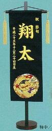 刺繍名前旗(小) 金襴(黒) 【五月人形】