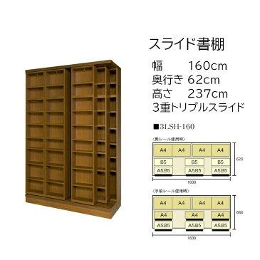 本の大量収納 スライド書棚 (スライド本棚) 書院 高さ237cm 幅160cm 3重スライド 3LSH-160 【受注生産品】【送料、組立・設置費無料】