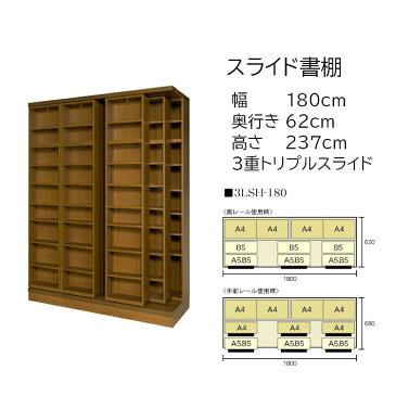 本の大量収納 スライド書棚 (スライド本棚) 書院 高さ237cm 幅180cm 3重スライド 3LSH-180 【受注生産品】【送料、組立・設置費無料】