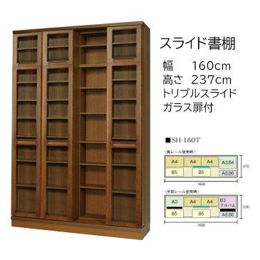 本の大量収納 スライド書棚 (スライド本棚) 書院 高さ237cm 幅160cm 扉付タイプ SH-160T 【開梱,組立設置配送】