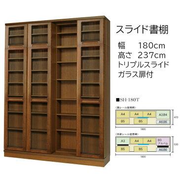 本の大量収納 スライド書棚 (スライド本棚) 書院 高さ237cm 幅180cm 扉付タイプ SH-180T 【開梱,組立設置配送】