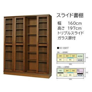 本の大量収納 スライド書棚 (スライド本棚) 書院 高さ197cm 幅160cm 扉付タイプ SI-160T 【開梱,組立設置配送】