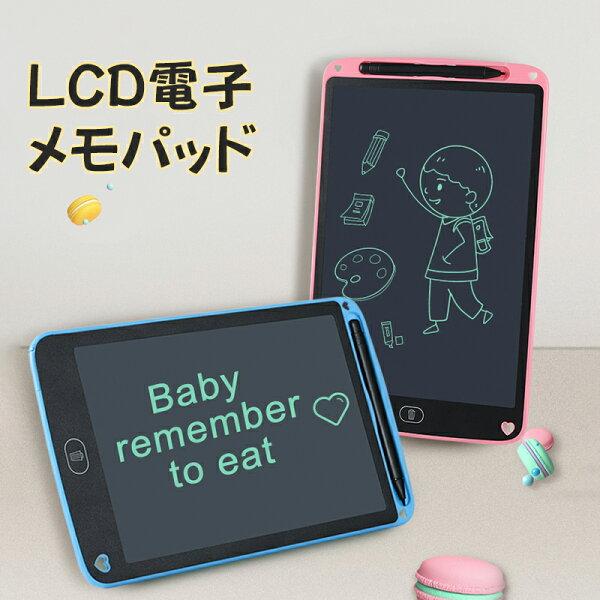 お絵かきボードお絵かきタブレット液晶パネル8.5インチお絵かきおもちゃ子供知育玩具ラクガキ幼児に人気のおもちゃ女の子おもちゃ男の