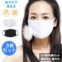 3枚セット 夏用マスク 洗える 布マスク 男女兼用 大人 小