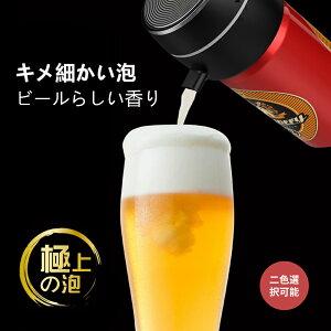 最新 ハンディ ビールサーバー 超音波式 泡立て 缶ビール用 ジョッキタイプ 極細泡 乾電池 持ち運び便利 ビール 本格 おいしい アウトドア 結婚式 家庭用 お祝い パーティーに最適 衛生的 ブラック ホワイト 二色選択可能 父の日ギフト