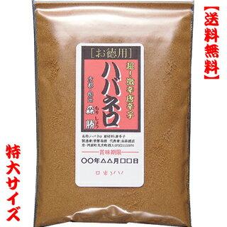 【送料無料】ハバネロ200g袋 【徳用】特大サイ...の商品画像