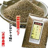 【粗挽き黒コショー】20g袋入 鮮烈な香りの純胡椒(定番サイズ)お肉にポテサラに!(ポイント)