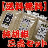 【送料無料】純胡椒!3点セット白こしょう・銀胡椒・黒コショー[各20g袋入]