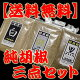 【送料無料】純胡椒3点セット(メール便) ☆黒コショー・白こしょう・銀胡椒[各20g袋入]…