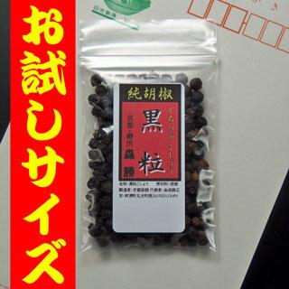 【黒粒こしょう】ミニ袋10g入 ☆ホールの純胡椒[お試しサイズ](ポイント)