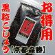 【黒粒こしょう】80g袋入 ☆(得用4倍サイズ)ホールの純胡椒