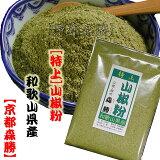 和歌山県産特上の粉山椒です。