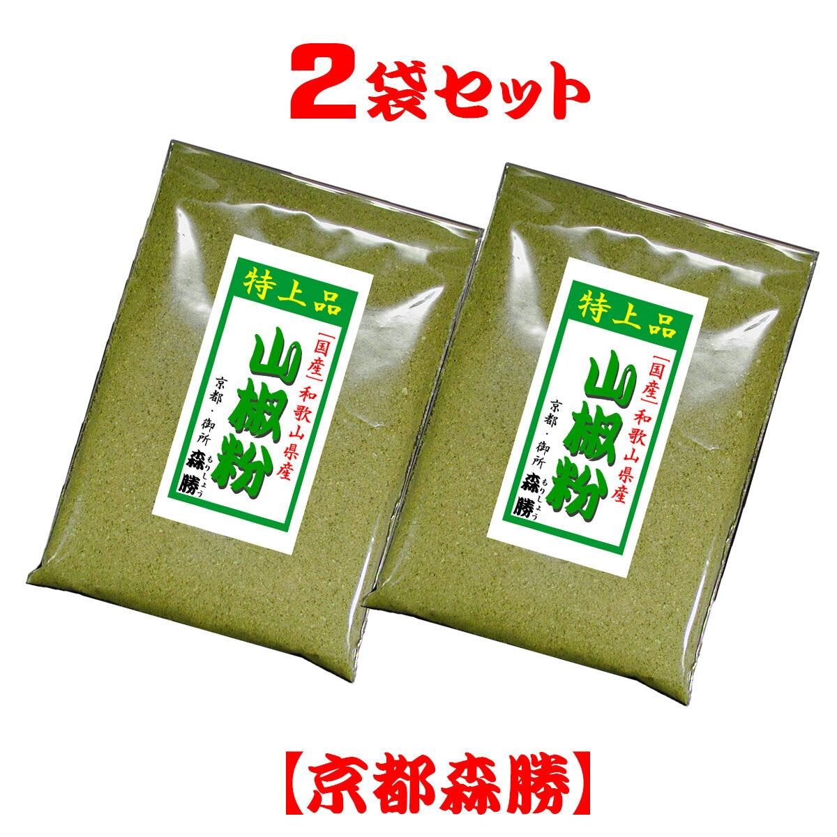 【特上!山椒粉8g】 2袋セット ☆国産:和歌山県産の粉さんしょう山椒は小粒でピリリと辛いと言いますが乾燥させて細かくしました粉山椒はヒリヒリの辛さと清涼な香りは食事が楽しくなりますように。(ポイント消化に)