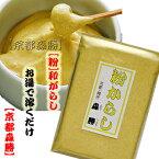 【粉からし】50g袋入 ☆家庭で作る、和からし