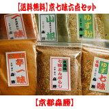 【京七味6点セット】このセットで京の香り・味が満喫できます。