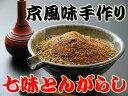 ☆組合せ1296通り☆【京七味20g】  ☆山椒(国産和歌山県)の香り京風味ご注文後にすり鉢で一つずつお好みに合わせて丁寧にお作りしています。お届けにお時間を頂きます。ご了承下さい。京都産直便(ポイント) 10P25May12