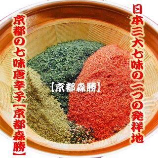 日本三大七味