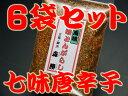 ☆組合せ1296通り☆【京七味20gの6袋セット】  ☆山椒(国産和歌山県)の香り京風味ご注文後にすり鉢で一つずつお好みに合わせて丁寧にお作りしています。お届けにお時間を頂きます。ご了承下さい。京都産直便(ポイント)