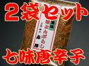 ☆組合せ1296通り☆【京七味20gの2袋セット】  ☆山椒(国産和歌山県)の香り京風味ご注文後にすり鉢で一つずつお好みに合わせて丁寧にお作りしています。お届けにお時間を頂きます。ご了承下さい。京都産直便(ポイント)