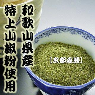 京七味に使用します山椒は和歌山県産:特上品です。