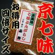 【お徳用】京七味80g袋入 ☆(4倍サイズ)山椒(国産和歌山県)の香り京風味ご注文後にすり鉢で一つずつお好みに合わせて丁寧にお作りします。ナント!組み合わせは1000通り以上!京都産直便(ポイント)