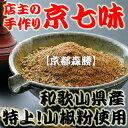 七味唐辛子40g袋<徳用> 2倍サイズ 和歌山県産山椒粉使用 京都の七味 3