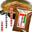 【京七味】20g袋入  ☆山椒(国産和歌山県)の香り京風味[京都]ご注文後にすり鉢で一つずつお好みに合わせて丁寧にお作りしています。京都産直便(ポイント)