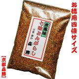 七味唐辛子80g袋[徳用] 4倍サイズ 和歌山県産山椒粉使用 京都の七味
