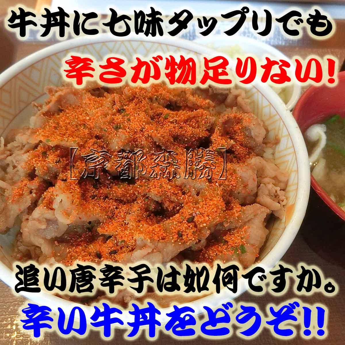 【京七味】20g袋入  ☆山椒(国産和歌山県)の香り京風味[京都]ご注文後にすり鉢で一つずつお好みに合わせて丁寧にお作りしています。京都産直便(ポイント):京都森勝